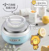 酸奶機家用自制全自動迷你陶瓷分杯不銹鋼發酵機【3C玩家】