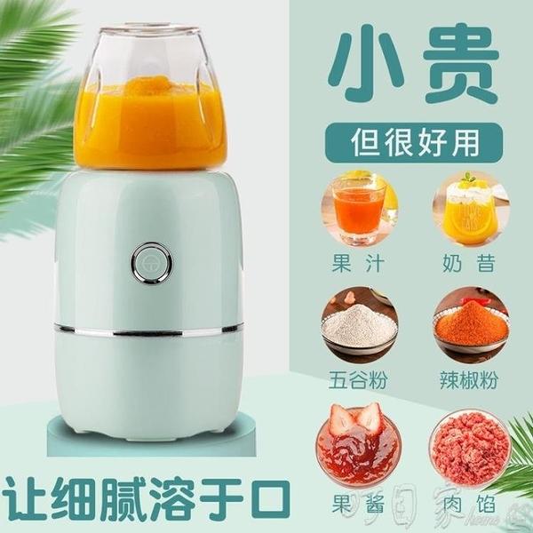 電動榨汁機 榨汁機家用水果小型多功能炸果蔬打汁料理機便攜迷式迷你榨果汁機 【618特惠】