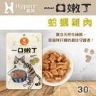 【毛麻吉寵物舖】Hyperr超躍 一口嫩丁貓咪手作零食-蛤蜊雞肉 30g 雞肉/海鮮/寵物零食/貓零食