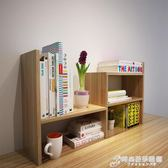 創意桌面書架置物架兒童宿舍書櫃書架簡易桌上學生用辦公室收納架igo 時尚芭莎