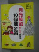 【書寶二手書T5/財經企管_OLO】月光族的10個煉金術_田邊南香