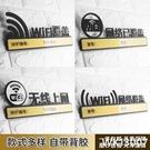 亞克力無線上網溫馨提示牌免費wifi標識牌無線網標牌網絡已覆蓋waifai密碼牌子墻貼標志指示 wk13007