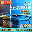 新款骨傳導音頻藍芽耳機智慧眼鏡多功能真無線夜視眼鏡太陽墨鏡 限時特惠