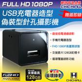 【CHICHIAU】1080P USB充電器造型微型針孔攝影機