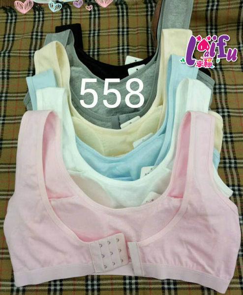 來福,558雙肩後勾單件上衣比基尼打底內衣棉質學生內衣,單上衣1件售價60元