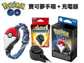 【寶可夢】Pokemon GO PLUS 手環 + 充電器
