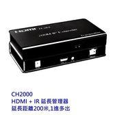 【新風尚潮流】 PANIO HDMI + IR 高解析影音訊號 延長管理器 延長距離200米 1進多出 CH2000