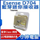 【3期零利率】全新 Esense D704 藍芽迷你接收器 藍牙 50米 V4.0 EDR