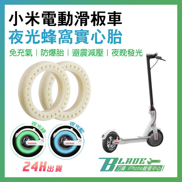 【刀鋒】小米電動滑板車 夜光蜂窩實心輪胎 1入 現貨 當天出貨 小米滑板車輪胎 實心胎 發光輪胎