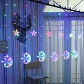 裝飾燈串LED彩燈閃燈串燈星星月亮燈滿天星窗簾燈圣誕燈臥室裝飾燈背景燈  走心小賣場