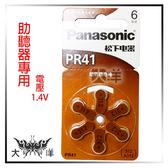 ◤大洋國際電子◢ Panasonic 國際牌 312 (PR41) 鈕扣電池(6入/卡) 1.4V 助聽器電池 PR-41CH/6C