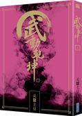 (二手書)武動乾坤(16)