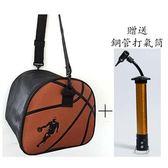 籃球袋 迷你鋼管打氣筒