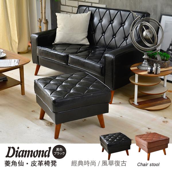 【班尼斯國際名床】~日本熱賣‧Diamond菱角仙皮革沙發椅凳/另有單人+雙人+三人座!