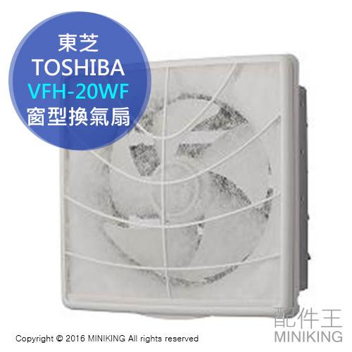 【配件王】日本代購 TOSHIBA 東芝 VFH-20WF 窗型 換氣扇 通風扇 排風扇