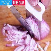 不銹鋼切洋蔥檸檬切片器家用水果切片機廚房切菜機神器水果護手器YYJ    原本良品