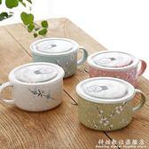 泡麵碗 大號日式便當盒帶蓋陶瓷碗泡麵杯帶把手麵碗可微波爐家用 科炫數位