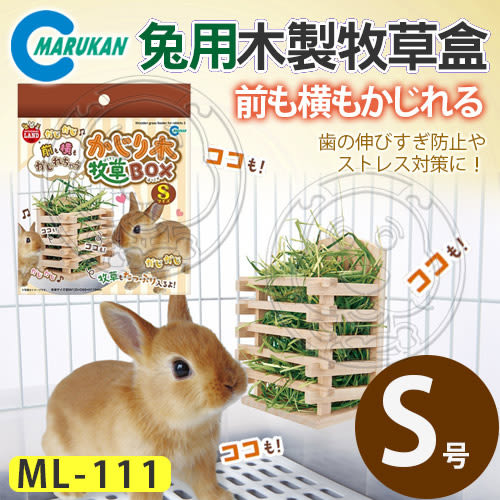 【 ZOO寵物樂園 】日本MARUKAN》MK-ML-111兔用木製牧草盒561507-S號