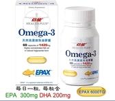 倍健 Omega-3 天然高濃縮魚油膠囊 60粒 (比利時原裝進口,EPAX魚油原料) 專品藥局【2007340】
