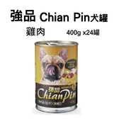 強品-狗罐頭-雞肉400g*24罐-箱購