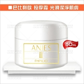 巴比利歐 安妮思按摩霜-150ml[91843]美容考試合格/光滑潔淨肌膚