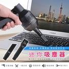 迷你吸塵器USB充電鍵盤清潔小型無線吸塵汽車用吸塵器桌面寵物毛屑居家生活 【HNC911】#捕夢網