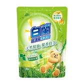 (箱購)白蘭 含熊寶貝馨香精華森林晨露洗衣精補充包1.6KG_6入