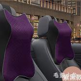 汽車頭枕 護頸枕靠枕頸枕車用枕頭車枕車載車內用品座椅腰靠 ys4803『毛菇小象』