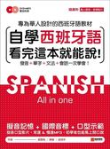 自學西班牙語看完這本就能說:專為華人設計的西語教材,發音、單字、文法、會話一次..