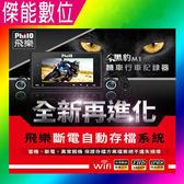 Philo 飛樂 M1 黑豹 【贈兩大好禮】TS碼流進化版 Wi-Fi 1080P 高畫質 雙鏡頭 機車行車紀錄器