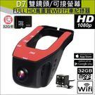【送32G卡】D7 雙鏡頭1080P WIFI行車紀錄器~支援OBD供電