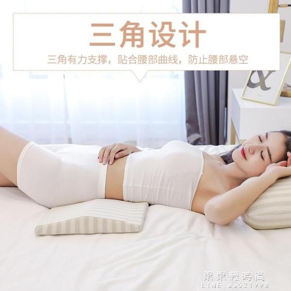 記憶棉腰枕睡眠床上腰墊睡覺孕婦護腰靠背墊腰椎間盤突出墊三角枕【果果新品】