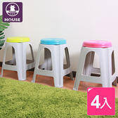 【HOUSE】特厚A字椅(4入隨機色出貨)