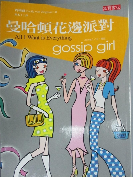 【書寶二手書T8/翻譯小說_NHC】Gossip Girl-曼哈頓花邊派對_齊格薩