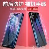 iPhone11鋼化膜iPhone11Promax水凝膜iPhonex手機Xs後背膜x全屏覆蓋xr全包iphone11pro