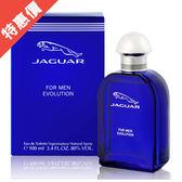 JAGUAR 積架 尊爵 藍色經典男性淡香水100ml (05280)【娜娜香水美妝】