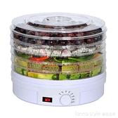 110V 透明干果機食物脫水風干機肉類藥材寵物食品烘干機FD770 YTL 新品全館85折