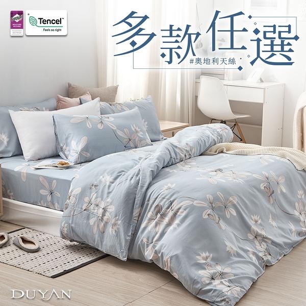 3M 吸濕排汗 頂級天絲雙人床包被套四件組-多款任選 台灣製