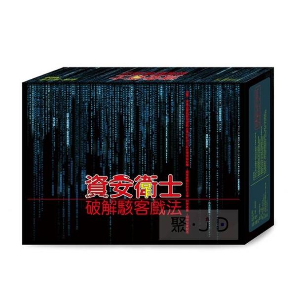【FLAG S 創客】FM621A 自造者工作坊 - 資安衛士 破解駭客戲法