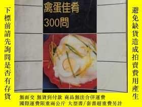 二手書博民逛書店禽罕見佳餚300問Y15756 趙文高,李志剛編著 山東科學技術
