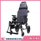 【贈好禮】康揚 鋁合金輪椅 防滑仰躺型 潛隨挺 躺式輪椅 特製輪椅 502 KM-5000.2 好禮四選二