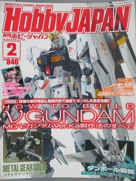 【書寶二手書T1/嗜好_YCR】Hobby Japan_2013/2_How to Build V Gundam