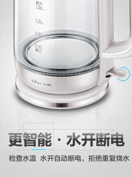 電熱水壺 小熊玻璃電熱燒水壺家用自動斷電熱水壺 阿薩布魯
