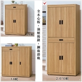 【水晶晶家具/傢俱首選】HT0464-5亞當2.6*6呎蘋果木單抽四門高鞋櫃(右圖)