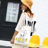 韓版卡通托特帆布包定制環保購物袋學生單肩媽咪女士包袋女 樂芙美鞋