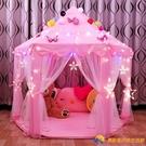 兒童帳篷室內公主娃娃玩具屋超大城堡分床神...