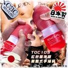 Tenga TOC105紅色標準版氣墊式飛機杯 自慰 情趣CS0094 【18禁商品】