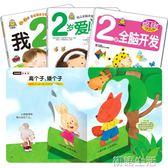 小嬰孩圖書全套3冊我2歲了 2歲愛閱讀 左右腦開發 寶寶書二歲全腦開發思維 igo初語生活館