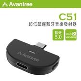 黑熊館 Avantree C51 Type-C藍牙5.0音樂發射器 隨插即用/支援aptX LL/可配Switch