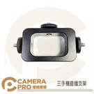 ◎相機專家◎ CameraPro 三手機直播支架 多功能 手機夾 同時錄影 三機合一